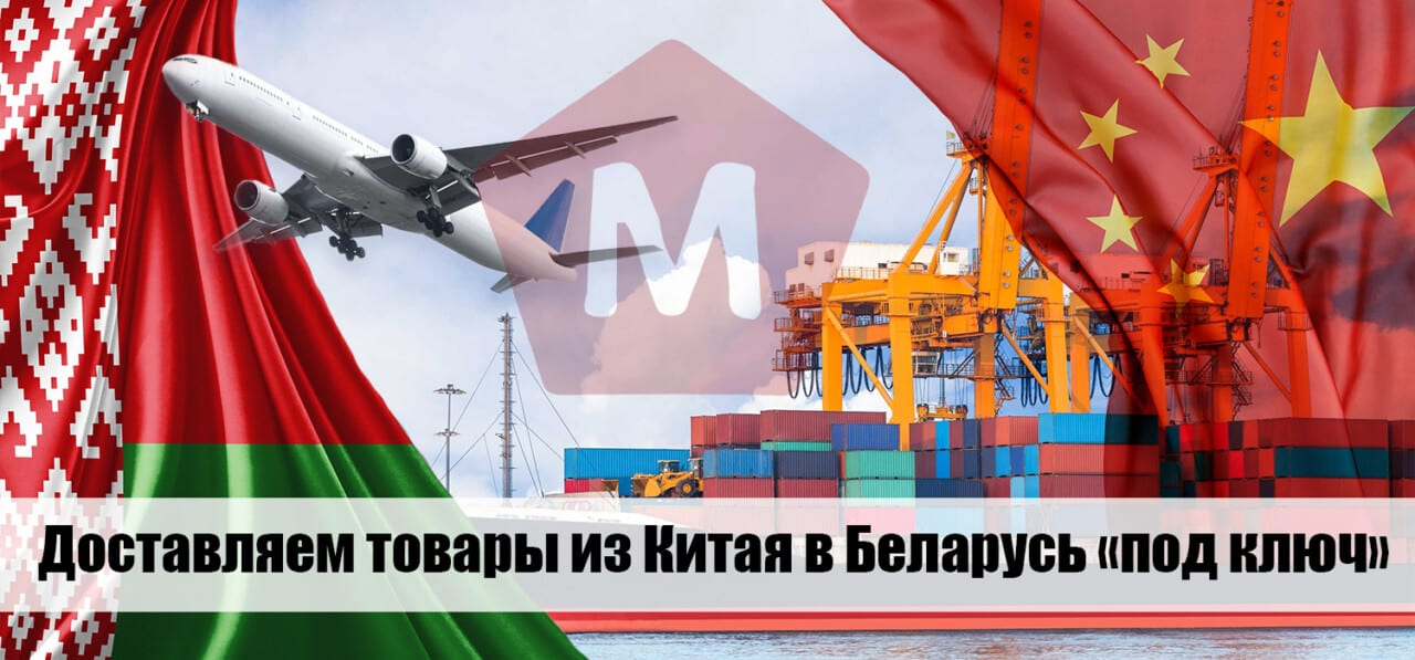 Условия доставки товаров из Китая в Беларусь